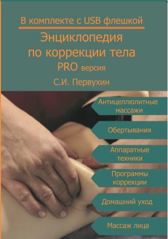 Энциклопедия по коррекции тела PRO версия