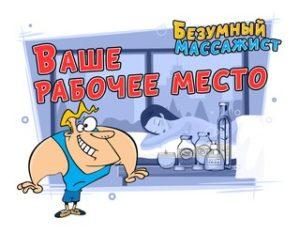 Кемеровчанин побил мировой рекорд по самому продолжительному сеансу массажа