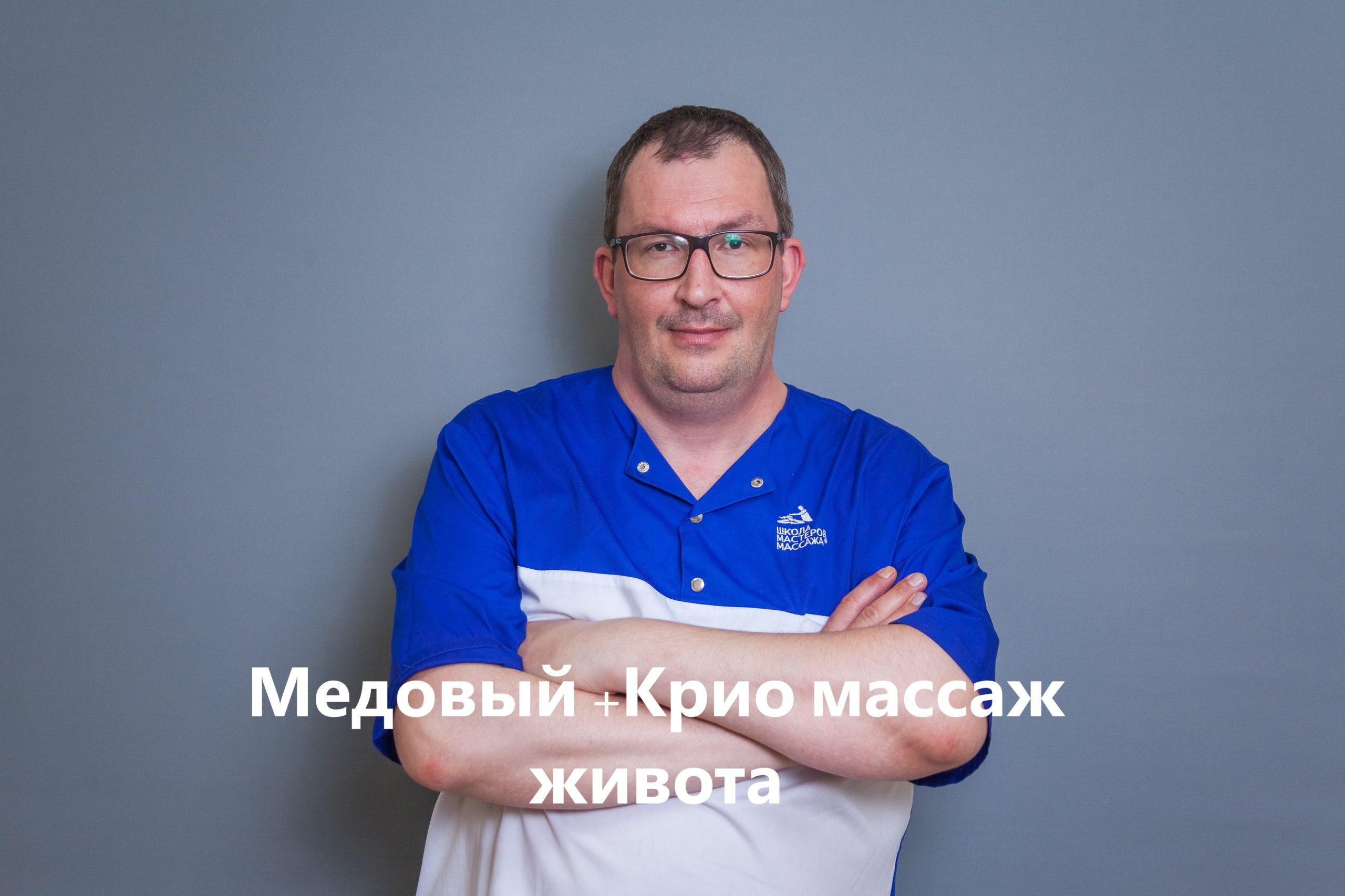 Медовый +Крио массаж живота