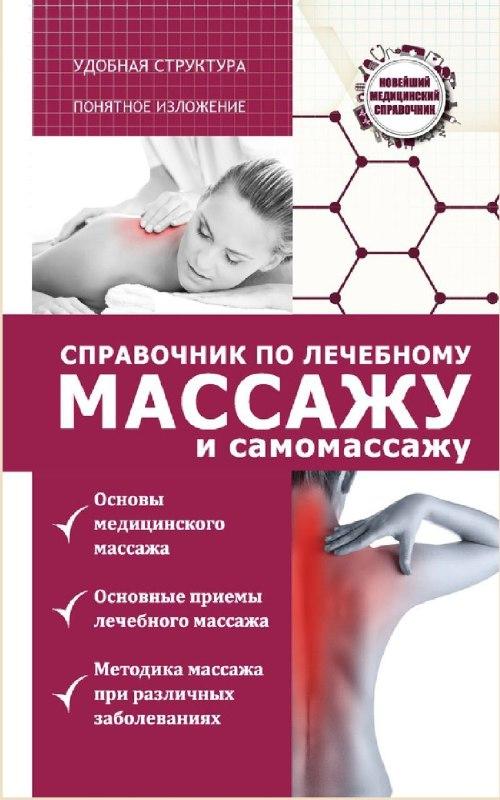Справочник по лечебному массажу