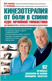 Кинезотерапия от боли в спине