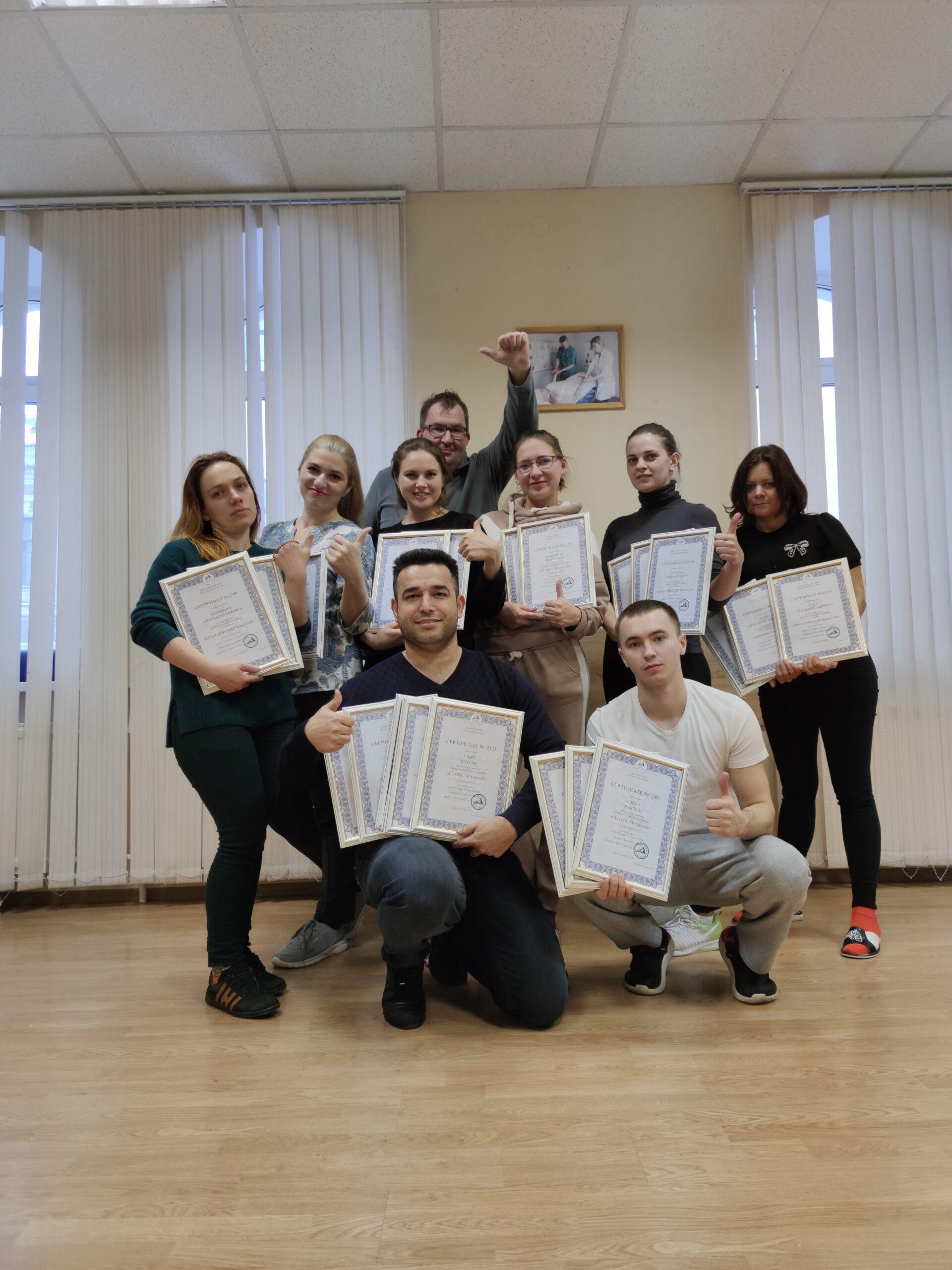 Группа «Классический массаж»